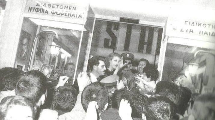 1963  Η αείμνηστη Ζωή Λασκαρη επισκέπτεται το Ηράκλειο και γίνεται χαμός....