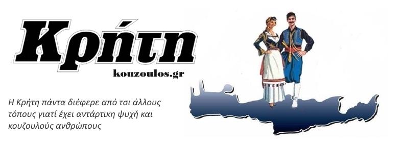 kouzoulos.gr